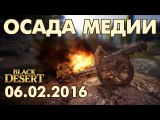 Black Desert (RU) - ОСАДА 06.02.16 (3,5 часа за 7 мин)