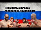 ТОП 5 САМЫХ ЛУЧШИХ РОССИЙСКИХ БОЙЦОВ В UFC