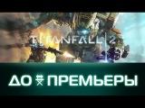 До премьеры: Titanfall 2