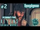 Aliens Colonial MarinesПрерванный стазис2-ПробуждениеПрохождение на русскомБез комментариев
