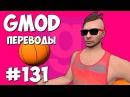 Garry's Mod Смешные моменты (перевод) 131 - Запоздалая Олимпиада (Gmod Deathrun)