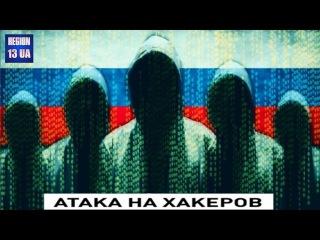 Группировка из 50 хакеров похитила у российских банков 3 миллиарда рублей