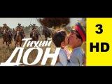 Тихий Дон 3 серия в хорошем качестве HD (2015) Драма