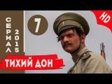 Тихий Дон (2015) HD Версия .Драма .Серия 7