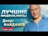 Денис Майданов - Лучшие видеоклипы 2017