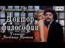 Доктор философии. Телеспектакль по пьесе Бранислава Нушича (1976)