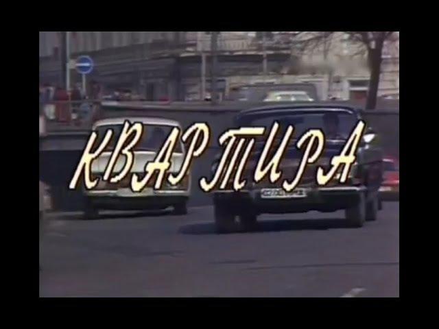 Квартира. Мини-сериал (1992)