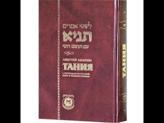 Рав Даниэль Булочник Книга Тания Святое послание №11 5776