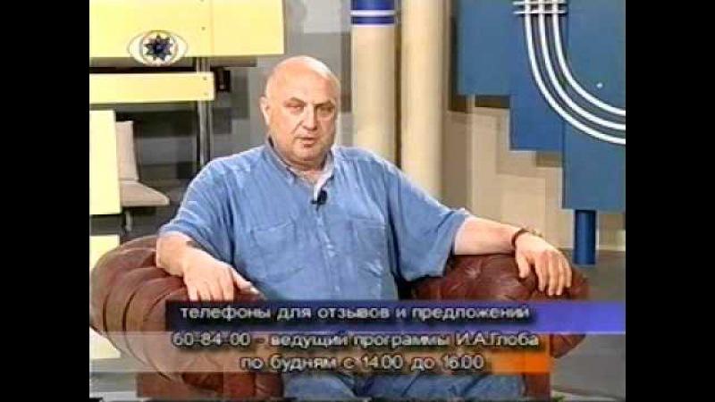 Глобальный взгляд (К.П.Петров и Глоба) Краснодар ч.1