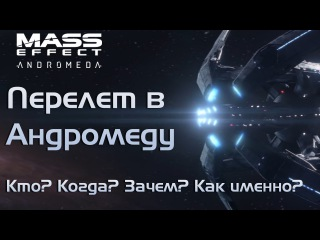 Mass Effect Andromeda - Перелет в галактику Андромеда