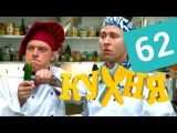 Кухня - 62 серия (4 сезон 2 серия) HD