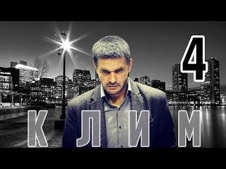 Клим - 4 серия, сериал, смотреть онлайн. Премьера 2016!