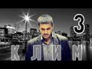 Клим - 3 серия, сериал, смотреть онлайн. Премьера 2016!