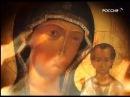 Тайна пропавшей иконы. Казанская 2008