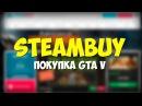 Steambuy - самая дешевая GTA V?! (Магазин на проверку)