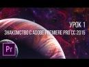 Мини-курс Основы видеомонтажа в Adobe Premiere Pro CC . Урок 1