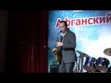 04 Саксафон - Концерт   Афганский излом в Усть Каменогорске   2015 02 15 HD