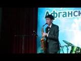 07 Саксафон   Концерт   Афганский излом в Усть Каменогорске   2015 02 15 HD