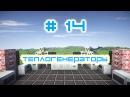 Industrial Craft, ic2 14 Твердотельный теплогенератор и другие устройства тепловой энергии