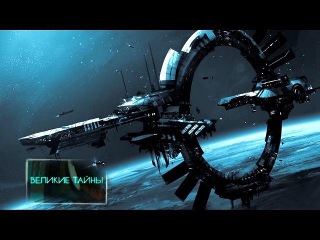 Тайны космоса. Высший разум, Бог, инопланетяне. Секретные территории. nfqys rjcvjcf. dscibq hfpev, ,ju, byjgkfytnzyt. ctrhtnyst