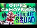 Мнение о фильме Отряд Самоубийц Suicide Squad - Джокер, Харли Квинн, Дэдшот обзор фильма