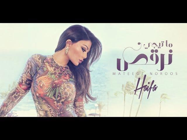 Haifa Wehbe Mateegy Nor2os هيفاء وهبي ما تيجي نرقص