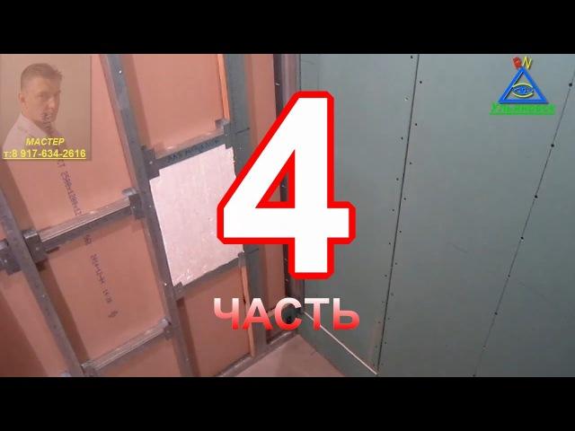 Монтаж гипсокартона вокруг дверных проёмов. Звукоизоляция стен пенопластом