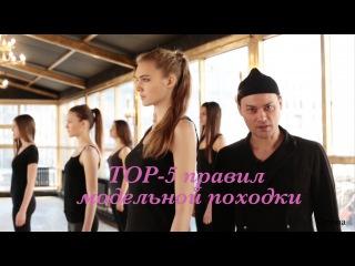 TOP-5 правил модельной походки