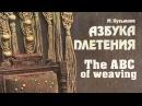 The ABC of Weaving 1992 Book Review Азбука плетения