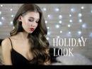GRWM Праздничный макияж КРУПНЫЕ элегантные локоны✨
