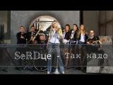 SeRDце - Так надо music video