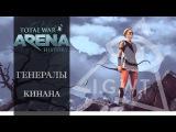 Total War Arena History  Генералы Кинана