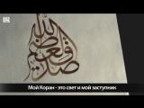 Новый нашид 2016 – Мой Коран ᴴᴰ - Красивый нашид про Коран