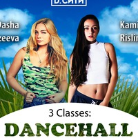ПЯТИГОРСК | CLASSES DANCEHALL & DANCEHALL FEMALE