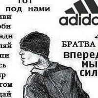 Анкета Антон Петров