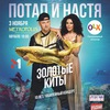 ПОТАП И НАСТЯ в Черноморске! (3.11.2016)