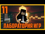 [Minecraft] Minecraft Lab #11
