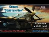 Золотые бои №15 (от 23.01.14) WarThunder