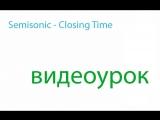 Semisonic - Closing Time (ВИДЕОУРОК)
