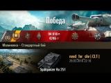 Spähpanzer Ru 251 | 15000 света, мастер, третья отметка. Малиновка – Стандартный бой (WoT 0.9.14)