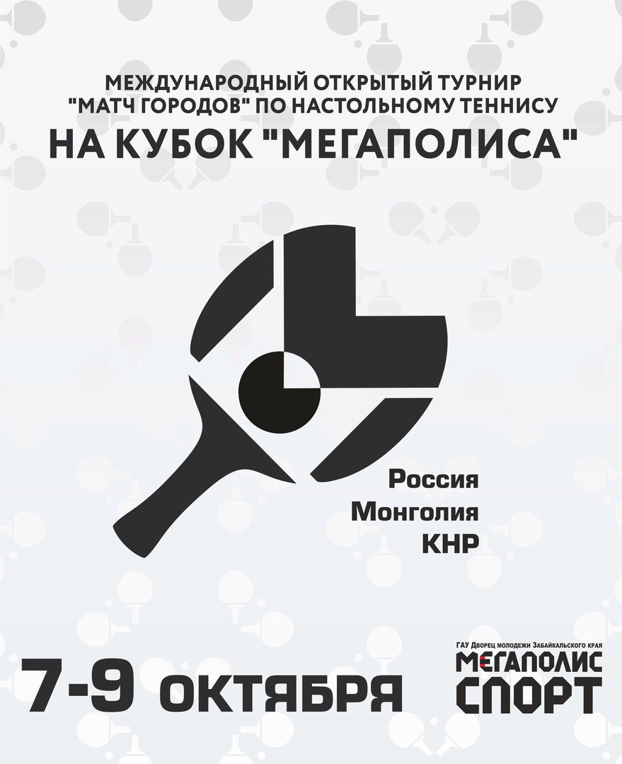 "г. Чита ""Матч городов"" SFRaLrGvM8w"