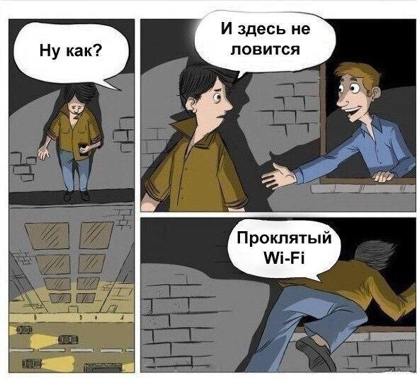#сити_мем #wifi