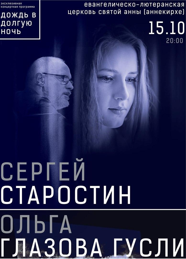 5 октября, 20:00  Сергей Старостин и Ольга Глазова в Анненкирхе