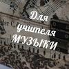 🎼В помощь УЧИТЕЛЯМ МУЗЫКИ🎹 (песни и материалы дл