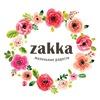 ZAKKA | канцтовары, аксессуары, подарки