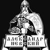 """КЛУБ СМЕШАННЫХ ЕДИНОБОРСТВ """"АЛЕКСАНДР НЕВСКИЙ"""""""
