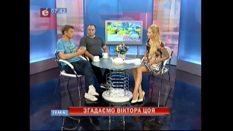 Олег Лапоногов и Владимир Бойко о Викторе Цое