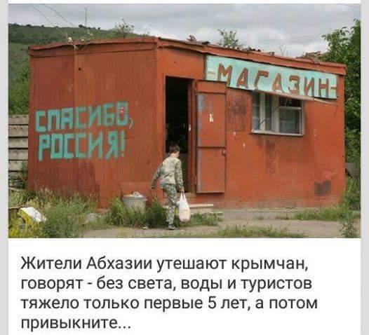 Оккупанты хотят ввести в Крыму налог на воду - Цензор.НЕТ 720