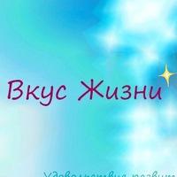 Логотип Любовь// как вкус жизни //проект счастья