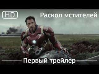 Раскол мстителей (Captain America: Civil War) - Первый трейлер [HD]